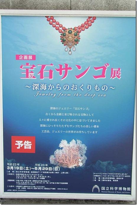 宝石サンゴ展~深海からのおくりもの~【2011/3/19~5/29】