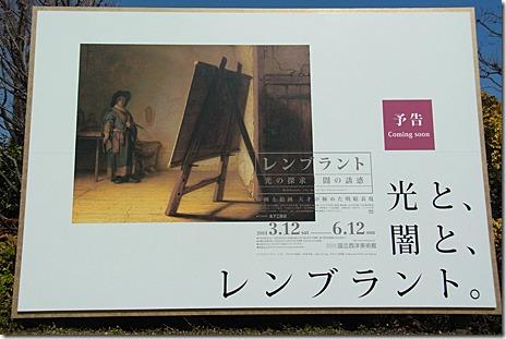 レンブラント 光の探求/闇の誘惑【2011/3/12~6/12】