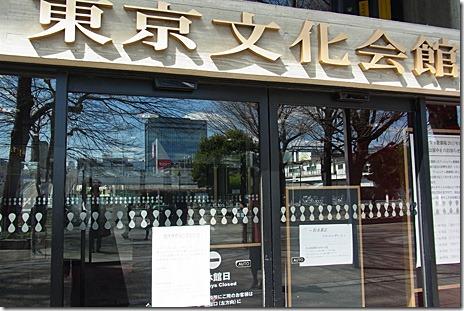 上野動物園・美術館博物館 休館情報