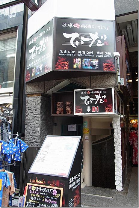 琉球坦々麺@琉球梅酒Dining てぃーだ 上野店
