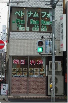 ベトナム料理のフォーナムナム @浅草橋