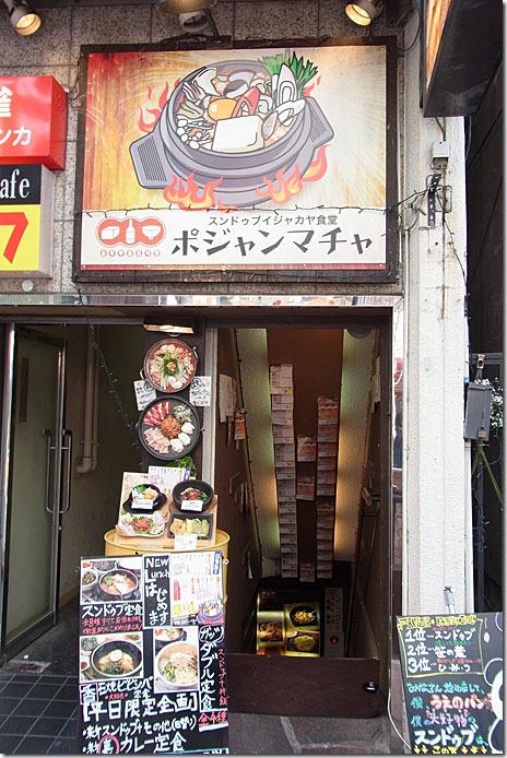 パンダ君の大好物はスンドゥブ@ポジャンマチャ 上野店