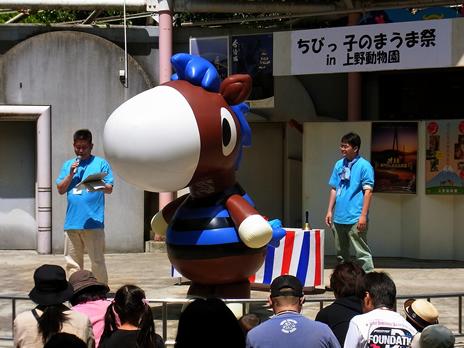 上野動物園 企画展「野間馬のふるさと展」と記念イベント