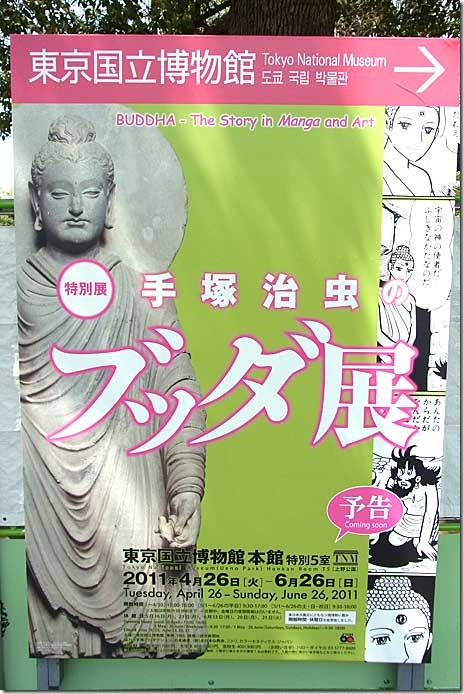 手塚治虫のブッダ展【2011.04.26.火~2011.06.26.日】