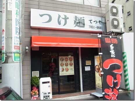 つけ麺 てつや がオープン@稲荷町