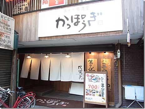 選べて早い3品定食@かっぽうぎ 田原町店