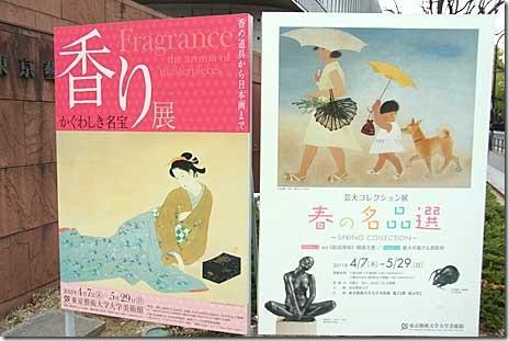 香り かぐわしき名宝展【2011年4月7日(木)~5月29日(日)】
