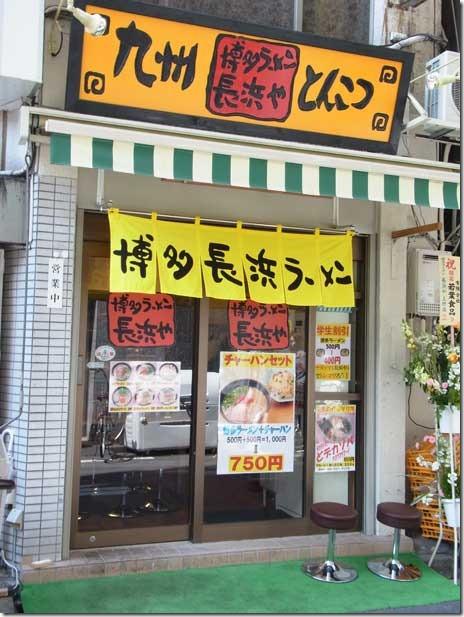 博多ラーメン「長浜や」上野駅前店がオープンしてた!