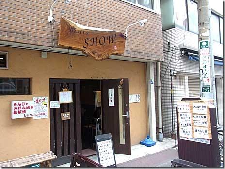 おまけが嬉しい! @Bistro SHOW  東上野
