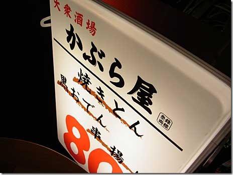 黒おでんと串焼き!@かぶら屋 東上野店