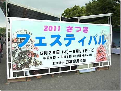 2011 さつきフェスティバル 【2011/5/25~5/31】