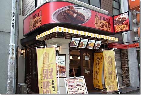 銀カレーがオープン!@ 上野広小路店
