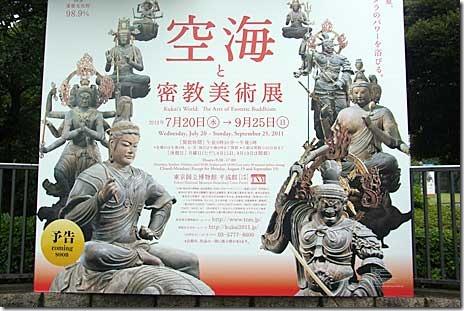 空海と密教美術展【2011.07.20.水~2011.09.25.日】