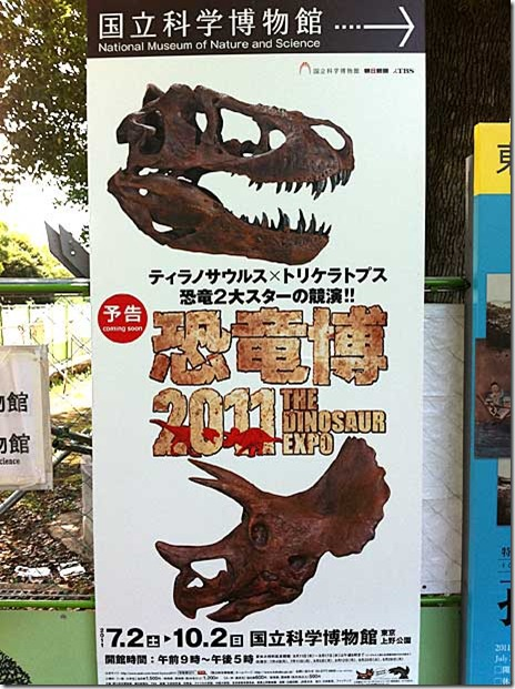 恐竜博2011 【2011.07.02.土~2011.10.02.日】