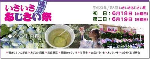 第8回いきいき あじさい祭 【2011/6/18(土)~6/19(日)】