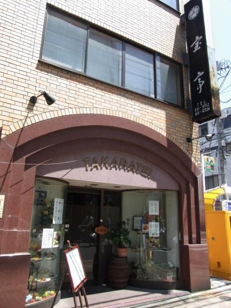 アド街ック天国で紹介されたお店! @宝亭 台東
