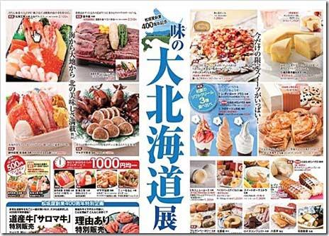 味の大北海道展開催@上野松坂屋【2011/6/9~6/19】