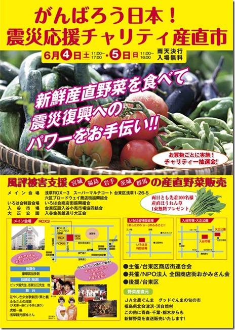 がんばろう日本!チャリティー産直市 開催 【2011/6/3~6/4】