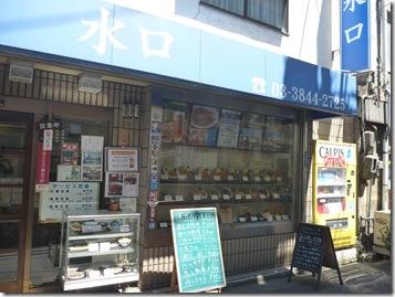 居心地のいい下町食堂 水口 @浅草