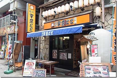 夏バテ防止!うなぎでランチ@名代宇奈とと 上野店