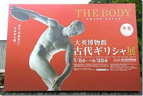 大英博物館 古代ギリシャ展【2011.07.05.火~2011.09.25.日】