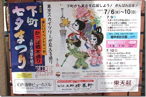 第24回 下町七夕まつり【2011年7月6日(水)〜10日(日)】