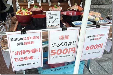 びっくり丼は500円!@上野 寄せ家
