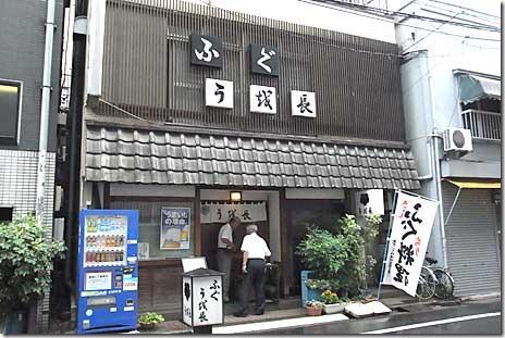 肉厚の鮭がうまい!:日本料理 うを長 新御徒町