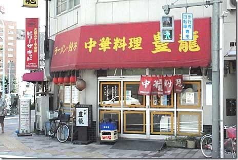 中華屋ではコレが大切!:中華料理 豊龍