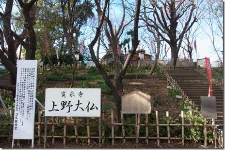 上野大仏とパゴダ