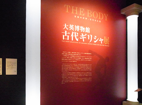 肉体の美しさ「古代ギリシャ展」を観てきました!