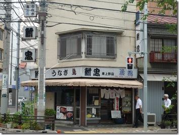 台東区役所裏でうな重@鮒忠東上野店