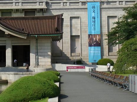 特別展「孫文と梅屋庄吉 100年前の中国と日本」展 東京国立博物館
