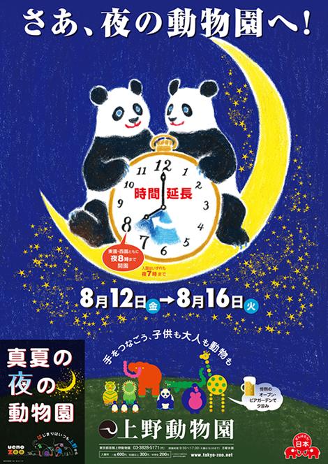 上野動物園 真夏の夜の動物園 ~手をつなごう!子供も大人も動物も!~