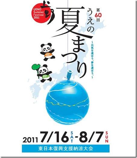 第60回うえの夏まつり 【2011年7月16日(土) ~ 8月7日(日)】