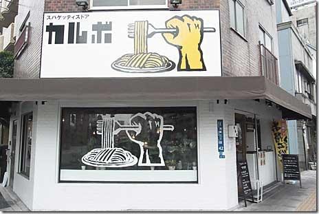 スパゲティのつけ麺「ツケスパ」! : カルボ 浅草