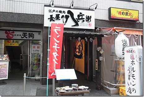 久しぶりの500円ランチ!:長屋の八兵衛 御徒町店