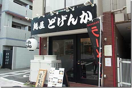 旨辛豚骨:麺屋 どげんか 台東区千束