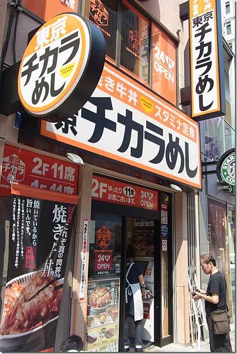 話題の焼き牛丼 東京チカラめし がオープン! 御徒町