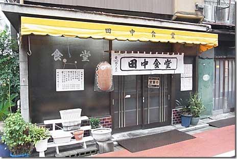 創業100年以上!定食の名店 田中食堂 :稲荷町