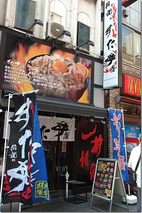 こりゃすげ~!伝説のすた丼屋:御徒町