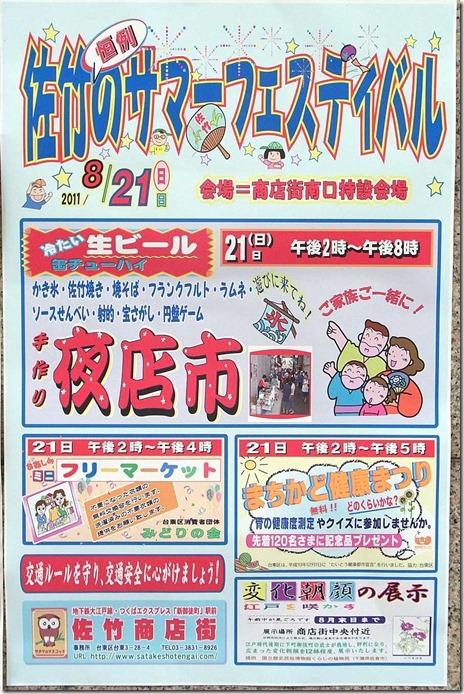 佐竹のサマーフェスティバル【2011/8/21】