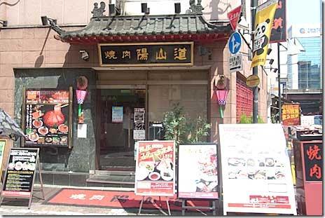 冷っと!ワンコインランチ:陽山道 上野本店