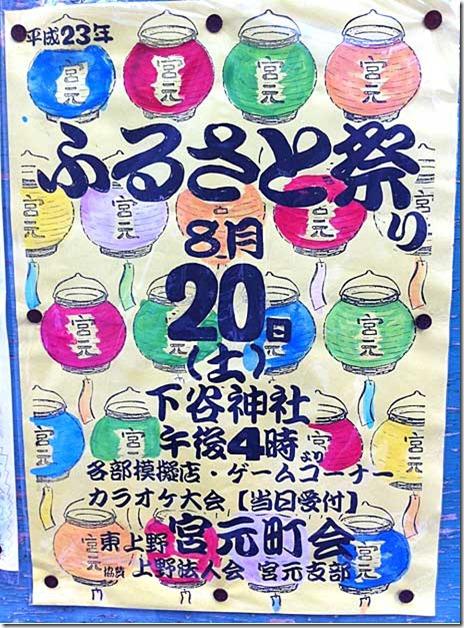 平成23年下谷神社 ふるさと祭り 開催【2011/8/20】