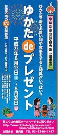 ゆかたdeプレゼント【2011/8/13~8/28】
