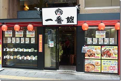 中華食堂 一番館 御徒町にオープン!