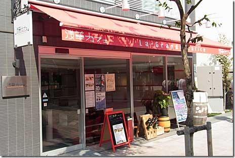 とってもヘルシーランチ!:浅草カフェ ラグランドカリス