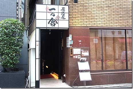 やっぱり魚はサバかな!:一の倉 上野