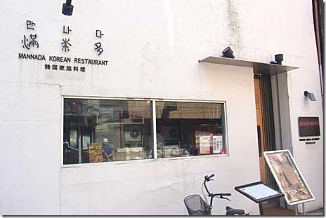 巨匠のお店! :満奈多 東上野