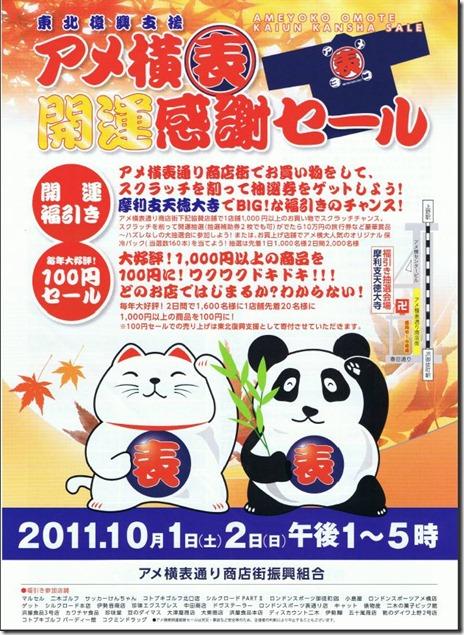 アメ横(表)開運感謝セール【2011/10/1~10/2】